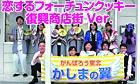 恋するフォーチュンクッキー 復興商店街 Ver.