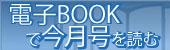 電子book 今月号